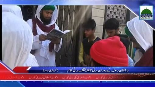 Ashiqan-e-Rasool Ki Madani Qafilay Main Rawangi (Hind)