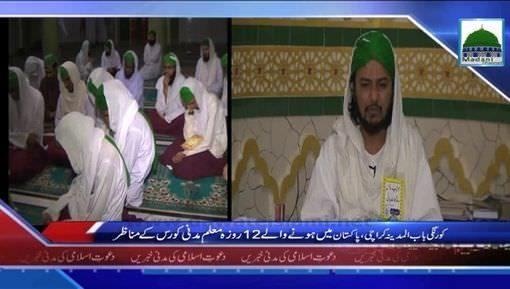 12 Roza Madani Course Kay Manazir Rukn-e-Shura Ki Shirkat