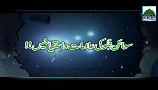 Swine Flu Ki Alamaat Aur Ihtiyatain