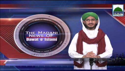 Madani News English - 01 Feb - 24 Rabi ul Aakhir