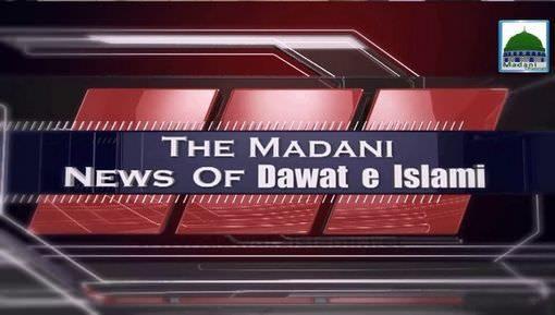 Madani Khabrain Urdu - 30 Jan - 19 Rabi ul Aakhir