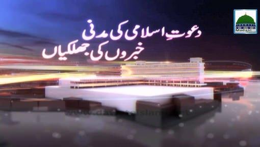 Madani Khabrain Urdu - 31 Jan - 20 Rabi ul Aakhir