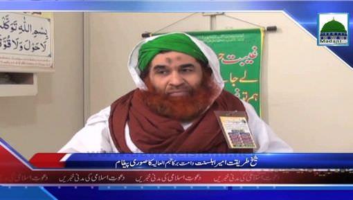 Ameer-e-Ahlesunnat دامت برکاتہم العالیہ Ka Soori Paigham