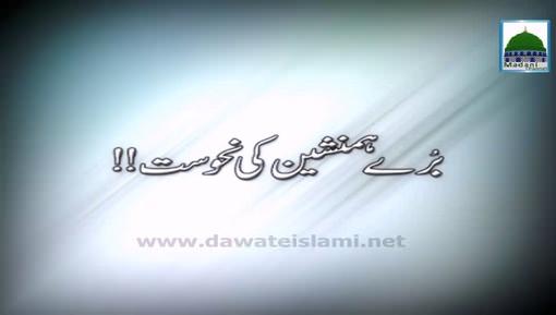 Buray Ham Nasheen Ki Nahoosat