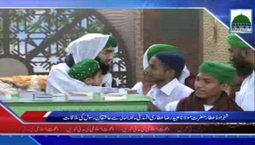 News Clip-04 Feb - Shahzada-e-Attar Say Ashiqan-e-RasoolﷺKi Mulaqat