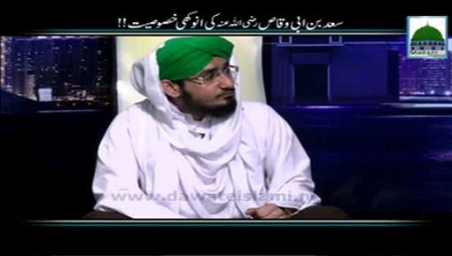 Saad Bin Abi Waqas Ki Anokhi Khususiyat