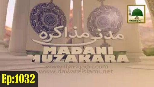 Madani Muzakra Ep 1032 - 27 Rabi ul Aakhir 1437 06 Feb 2016 Part 01
