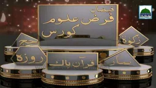 Faizan-E-Farz Uloom Course(Ep:13) - Maad o Hashr Aur Shafat