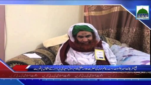 Hazrat Maulana Mufti Ghulam Rasool Saeedi علیہ الرحمہ Kay Inteqal Par Taziyat
