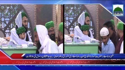 Shahzad-e-Attar Say Ashiqan-e-Rasoolﷺ Ki Mulaqat