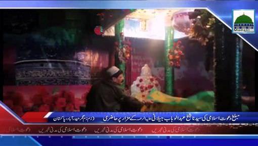 Haji Hassan Attari Almadani Ki Zam Zam Nagar Main Mazar Par Shareef Hazri