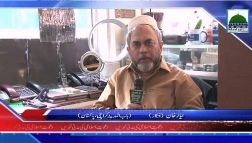 Ayaz Khan Ki Madani Muzakray Ki Dawat