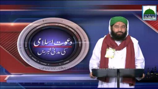Madani Khabrain Urdu - 05 Feb - 25 Rabi ul Aakhir