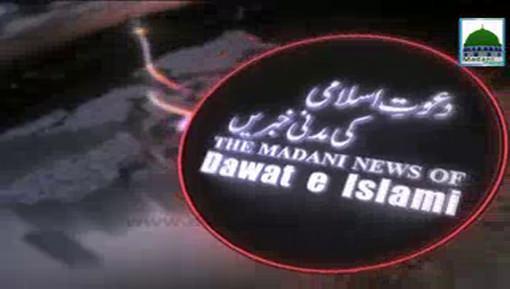 Madani Khabrain Urdu - 06 Feb - 26 Rabi ul Aakhir