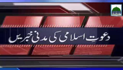 Madani Khabrain Urdu - 07 Feb - 27 Rabi ul Aakhir