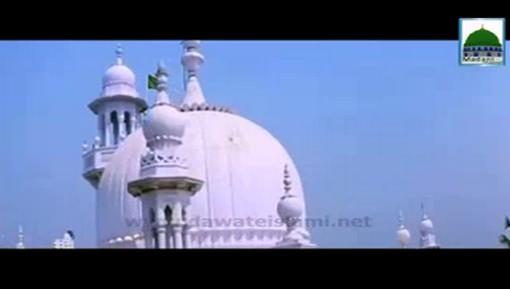 Yeh Dais Hai Meray Khuwaja Ka(Ep:10) - Tazkira-e-Haji Ali رحمۃ اللہ علیہ