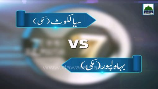 Zehni Aazmaish(Ep:04) - Season 07 - Sialkot Makki Vs Bahawalpur Makki