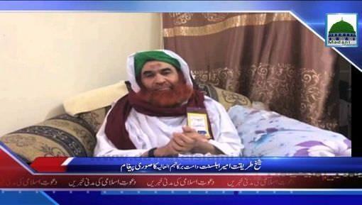Ameer-e-Ahlesunnat دامت برکاتہم العالیہ Ka Soori Paigham-e-Taziyat