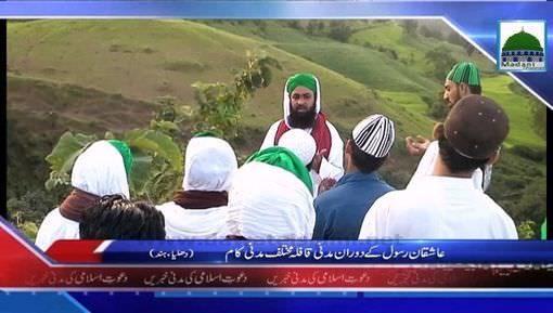 Hind Main Ashiqan-e-Rasoolﷺ Kay Madani Qafilay Madani Kaam