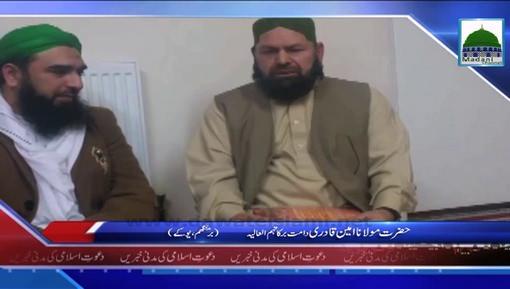 Hazrat Maulana Ameen Qadri Sahab Kay Tasurat