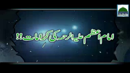 Imam Azam علیہ الرحمہ Ki Karamaat