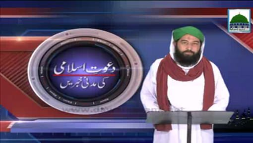 Madani Khabrain Urdu - 08 Feb - 28 Rabi ul Aakhir