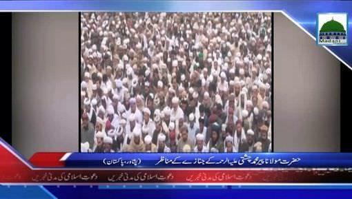 Hazrat Maulana Peer Muhammad Chishti علیہ الرحمہ Kay Janazay Kay Manazir