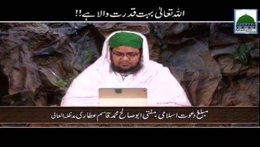 ALLAH Bahut Qudrat Wala Hai