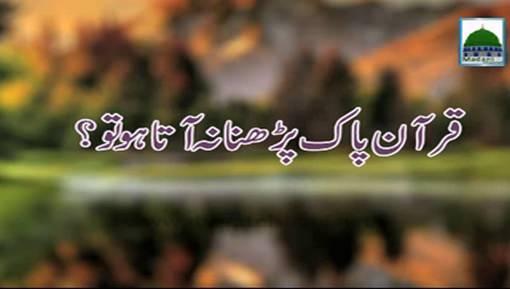 Quran e Pak Parhna Na Aata Ho To?