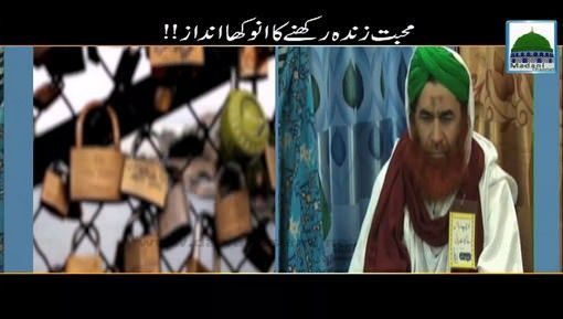 Muhabbat Zinda Rakhnay Ka Anokha Andaz
