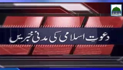 Madani Khabrain Urdu - 09 Feb - 29 Rabi ul Aakhir