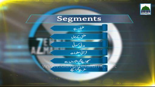 Zehni Aazmaish(Ep:06) - Season 07 - Faisal Abad vs Balochistan