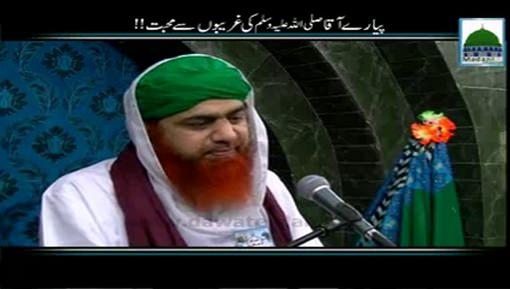 Pyaray Aaqa ﷺ Ki Ghareebon Say Muhabbat
