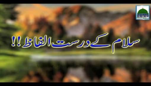 Salam Kay Durust Alfaaz