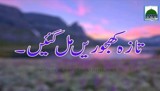 Taza Khajoorain Mil Gain