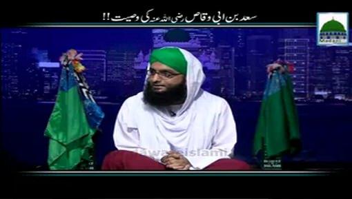 Saad Bin Abi Waqas رضی اللہ عنہ Ki Wasiyat