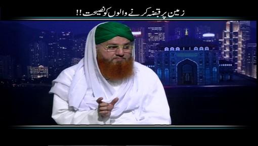 Zameen Par Qabza Karnay Walon Ko Nasihat