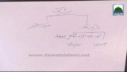 Faizan-E-Farz Uloom Course(Ep:18) - Shirkat Ka Bayan