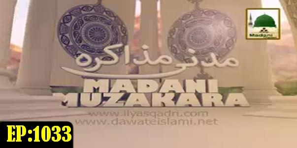 Madani Muzakra Ep 1033 - 04 Jumadi-ul-Awwal 1437 13 Feb 2016