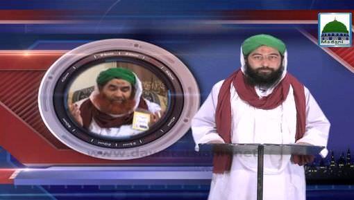 Ameer-e-Ahlesunnat دامت برکاتہم العالیہ Ki Maulana Peer Muhammad Chishti علیہ الرحمہ Kay Lawahiqeen Say Teziyat