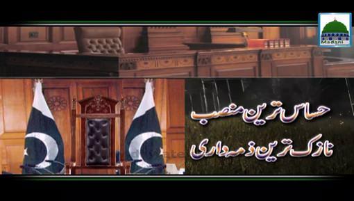 Promo - Majlis-e-Wukala-O-Judges Kay Tahat 02 Roza Tarbiyati Ijtima