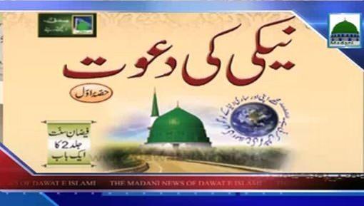 Madani News English - 10 Feb - 01 Jumadi-ul-Awwal