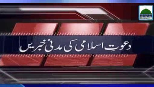 Madani Khabrain Urdu - 11 Feb - 02 Jumadi Ul Awwal
