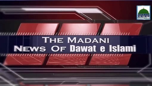 Madani News English - 11 Feb - 02 Jumadi-ul-Awwal
