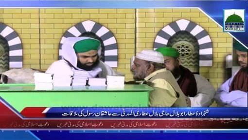 Shahzada-e-Attar Say Ashiqan-e-Rasoolﷺ Ki Mulaqat