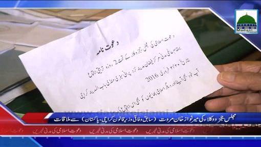Majlis-E-Wukala-O-Judges Ki Mir Nawaz Khan Marwat Say Mulaqat
