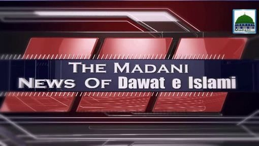 Madani News English - 12 Feb - 03 Jumadi-Ul-Awwal