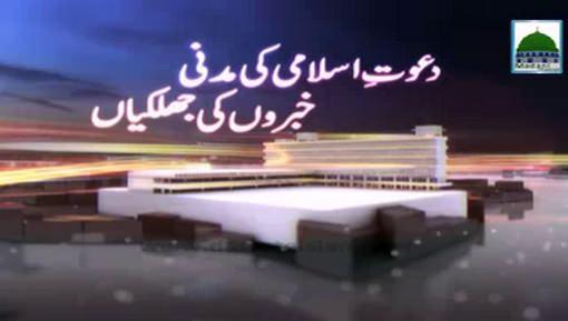 Madani Khabrain Urdu - 13 Feb - 04 Jumadi-Ul-Awwal