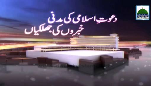 Madani Khabrain Urdu - 14 Feb - 05 Jumadi-Ul-Awwal