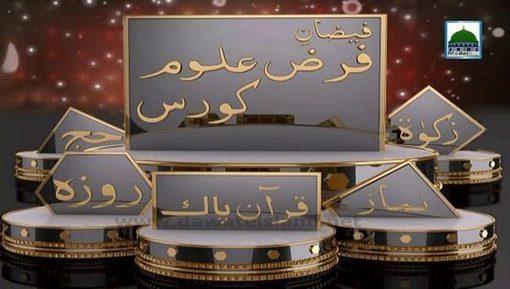 Faizan-E-Farz Uloom Course(Ep:19) - Tilawat Aur Sajda-e-Tilawat